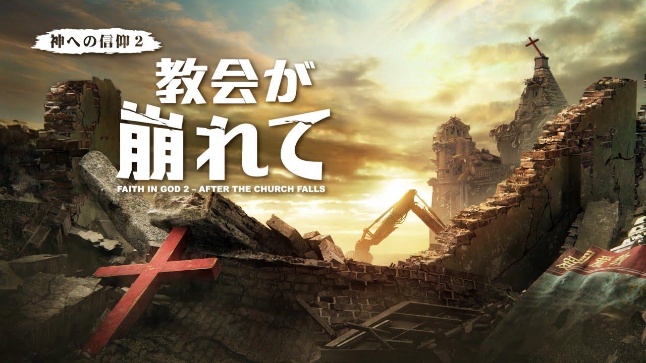 クリスチャン映画「神への信仰2 教会が崩れて」予告編