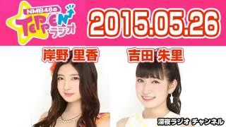 2015 05 26 NMB48のTEPPENラジオ 【吉田朱里・岸野里香】