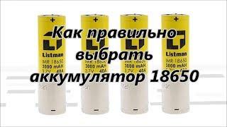 видео Какие аккумуляторы 18650 лучше выбрать для электронных сигарет