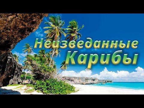 Неизвестные Карибы (Caribbean) - Ruslar.Biz