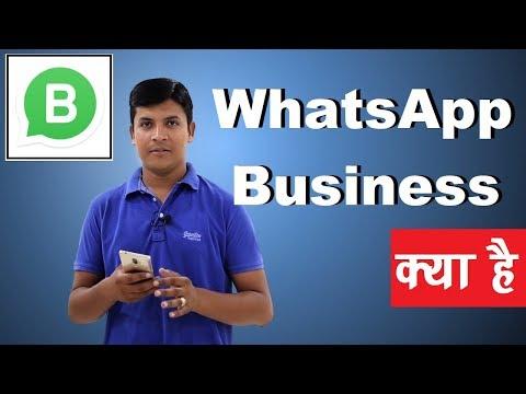 What is Whatsapp Business in Hindi   Whatsapp Business App Benefits 🙂
