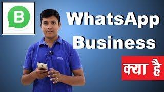 What is Whatsapp Business in Hindi | Whatsapp Business App Benefits 🙂