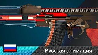 Автомат Калашникова / АК-47 / Штурмовая винтовка (Анимация)