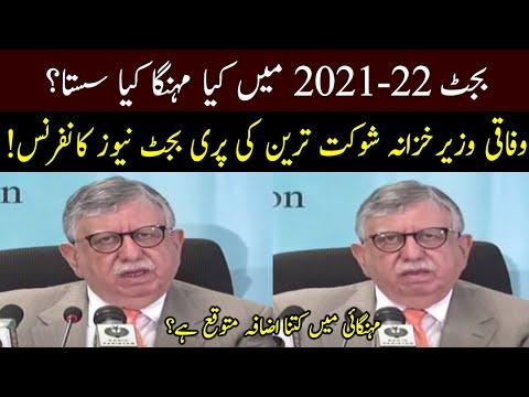 Economic Survey 2020-21   Shaukat Tarin Pre Budget Press Conference   10 June 2021   92NewsHD thumbnail