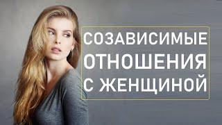 СОЗАВИСИМЫЕ ОТНОШЕНИЯ С ЖЕНЩИНОЙ Мужской канал ТРЭШ Labs