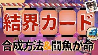 【陰陽師】私の結界カードの合成方法【結界カードは闘魚が命】 thumbnail