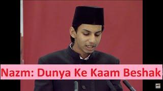 Murtaza Mannan 2008 - Dunya ke Kaam Beshak - Nazam - Islam Ahmadiyya - Khalifa tul Massih III