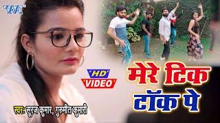 #Video- मेरे टिक टॉक पे I #Suraj Kumar, Gurmeet Kumari I Mere Tik Tok Pe 2020 Bhojpuri New Song
