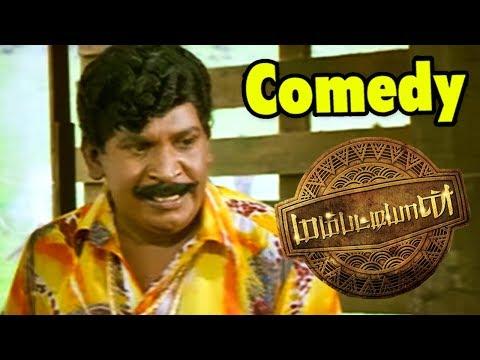 Mambattiyan | Mambattiyan Full Movie Comedy Scenes | Vadivelu Best Comedy Scenes | Mumaith Khan