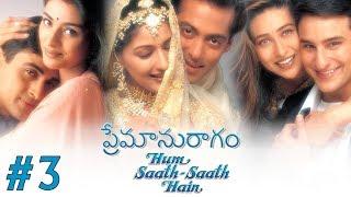 Premaanuraagam | ప్రేమానురాగం (Hum Saath Saath Hain) - 3/16 | Salman Khan | Sonali Bendre