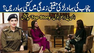 Brave Police Officer SP Anoosh Masood Life Style | Top Story | Eid Special