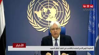 الحكومة تتهم الأمم المتحدة بالتلاعب في تنفيذ اتفاق السويد   | تقرير يمن شباب