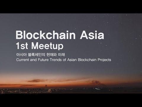 [Coin Marketing 코인마케팅] Blockchain Asia 1st Meetup