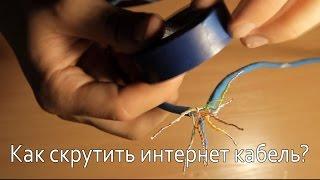 Как скрутить интернет кабель (витую пару, UTP)  / How to braid twisted pair