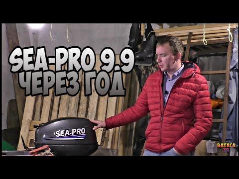 Что случилось с лодочным мотором через год Sea Pro 9,9 (15)