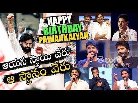 Pawan Kalyan Birthday Special Video Celebrities about Pawan Kalyan #HappyBirthdayPawanKalyan
