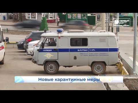 Новые меры по карантину  Новости Кирова  17  04 2020
