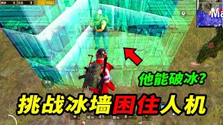 "PUBG Mobile: Use the ""Ice Wall"" to trap man and machine! [South American Little Monkey]"