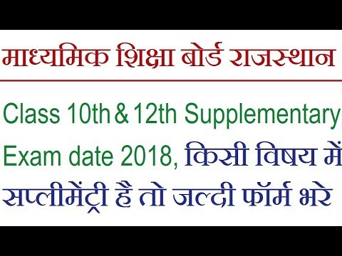 Rajasthan Board Class 10th and 12th supplementary exam 2018 date, RBSE  ajmer board supplementary exa