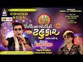 Kirtidan Gadhvi No TAHUKAR 6 Non Stop   Teaser   કિર્તીદાન ગઢવી નો ટહુકાર ૬ નોનસ્ટોપ   Full HD VIDEO