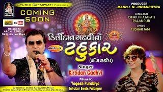 Kirtidan Gadhvi No TAHUKAR 6 Non Stop | Teaser | કિર્તીદાન ગઢવી નો ટહુકાર ૬ નોનસ્ટોપ | Full HD VIDEO