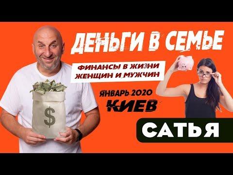 Сатья • Деньги в семье. Финансы в жизни женщин и мужчин. Киев, январь 2020
