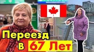 ПЕРЕЕЗД В КАНАДУ В 67 ЛЕТ - ФИНАНСОВОЕ ПОЛОЖЕНИЕ И ЖИЗНЬ В КАНАДЕ | Спонсорство Родителей в Канаду