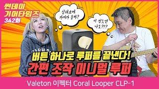 Valeton 이펙터 Coral Looper CLP-1