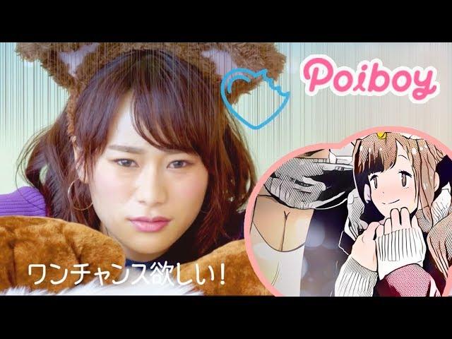 Poiboy(ポイボーイ)のイメージ
