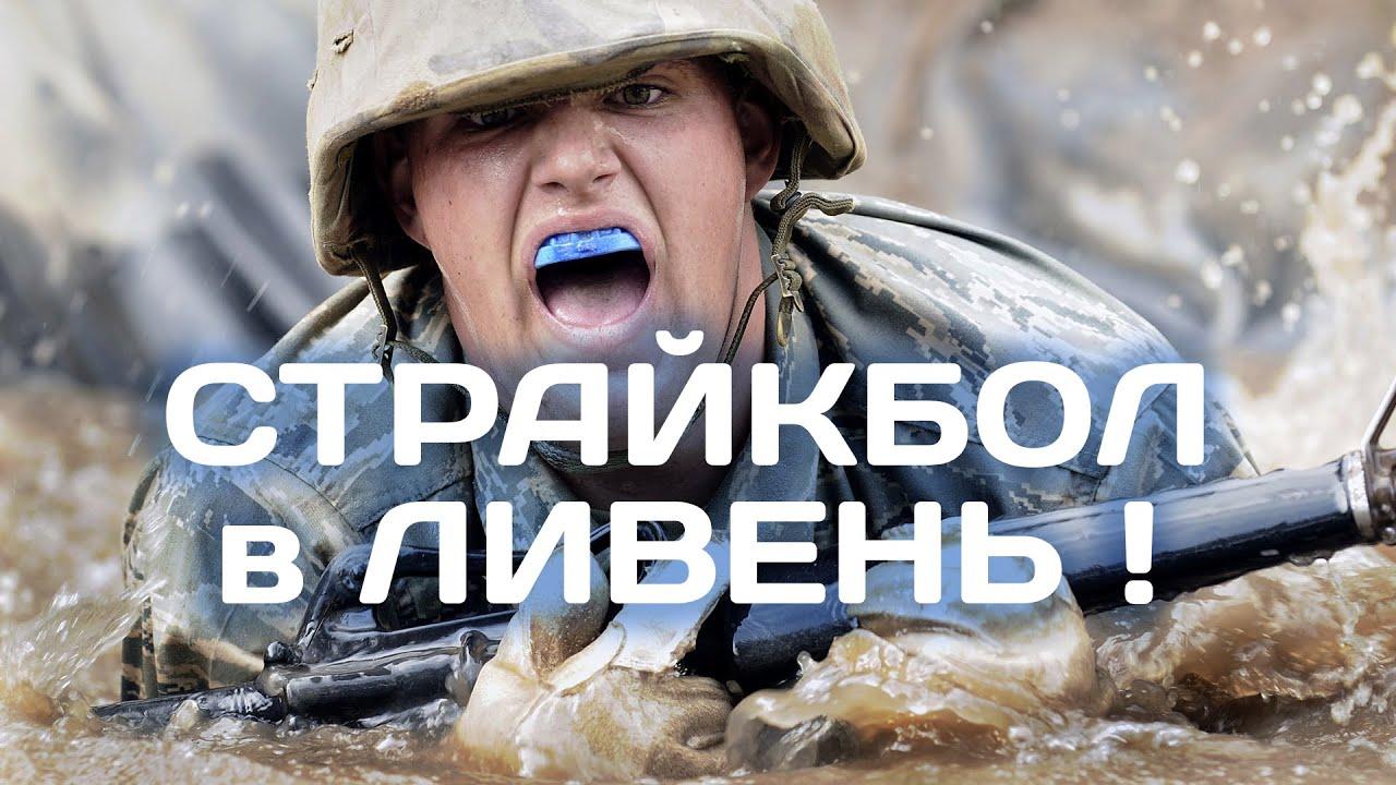 Работает ли страйкбольное оружие в ливень? Страйкбол от первого лица в Беларуси.  [OWL]🦉
