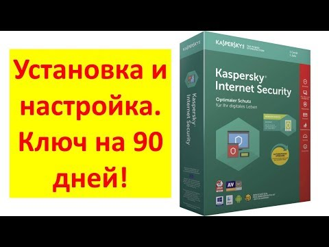Как установить и настроить Kaspersky Internet Security 2019 | Ключ на 90 дней!