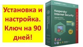 как установить и настроить Kaspersky Internet Security 2019  Ключ на 90 дней!