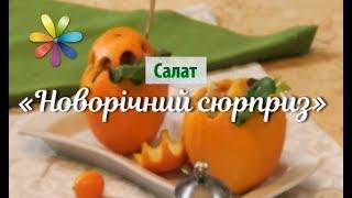 Новогодний сюрприз: салат на праздничный стол – Все буде добре. Выпуск 1138 от 12.12.17