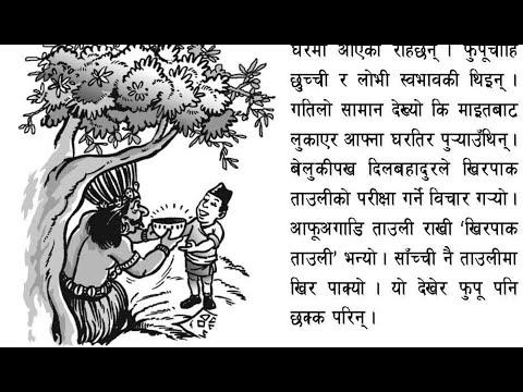 Baja Lauri Dangdung (बजा लौरी डाङडुङ) - Mero Nepali Kitab Class 4