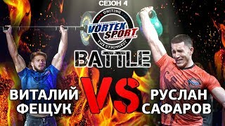 Виталий Фещук VS Руслан Сафаров! Воркаут VS Бодибилдинг! Дуэль 3 - VORTEX SPORT BATTLE №20