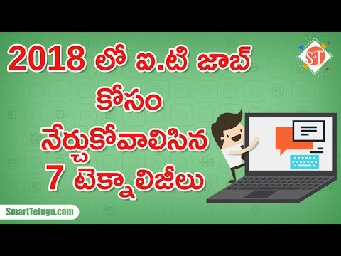 7 programming languages to get Software Job in 2018 in Telugu | Best Software Courses Telugu