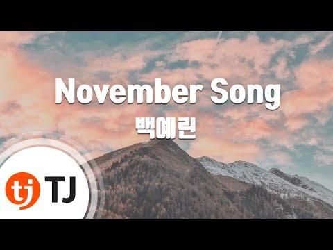 [TJ노래방] November Song - 백예린 / TJ Karaoke