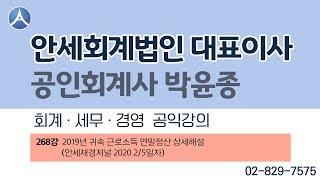 268강 2019년 귀속 근로소득 연말정산 상세해설(안…