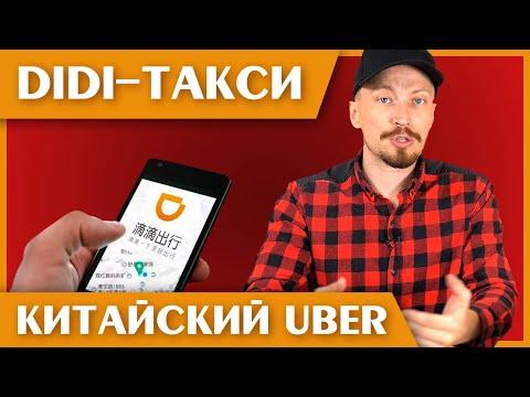 DiDi - такси в Китае 🚖 как пользоваться (Китайский UBER)!