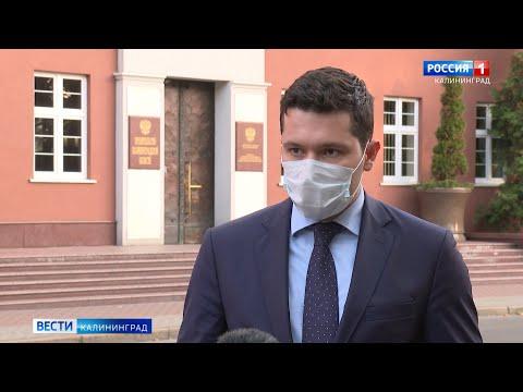 С 1 октября в Калининградской области вводятся дополнительные ограничения из-за коронавируса