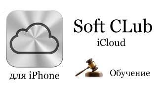 функция iCloud