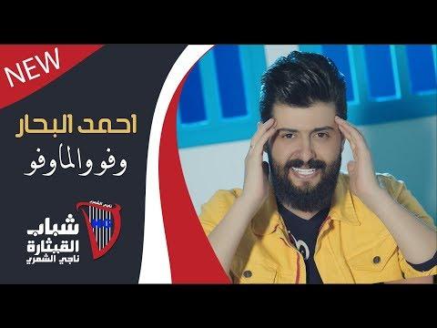 احمد البحار  - وفو والماوفو / فديو كليب حصريا / 2019
