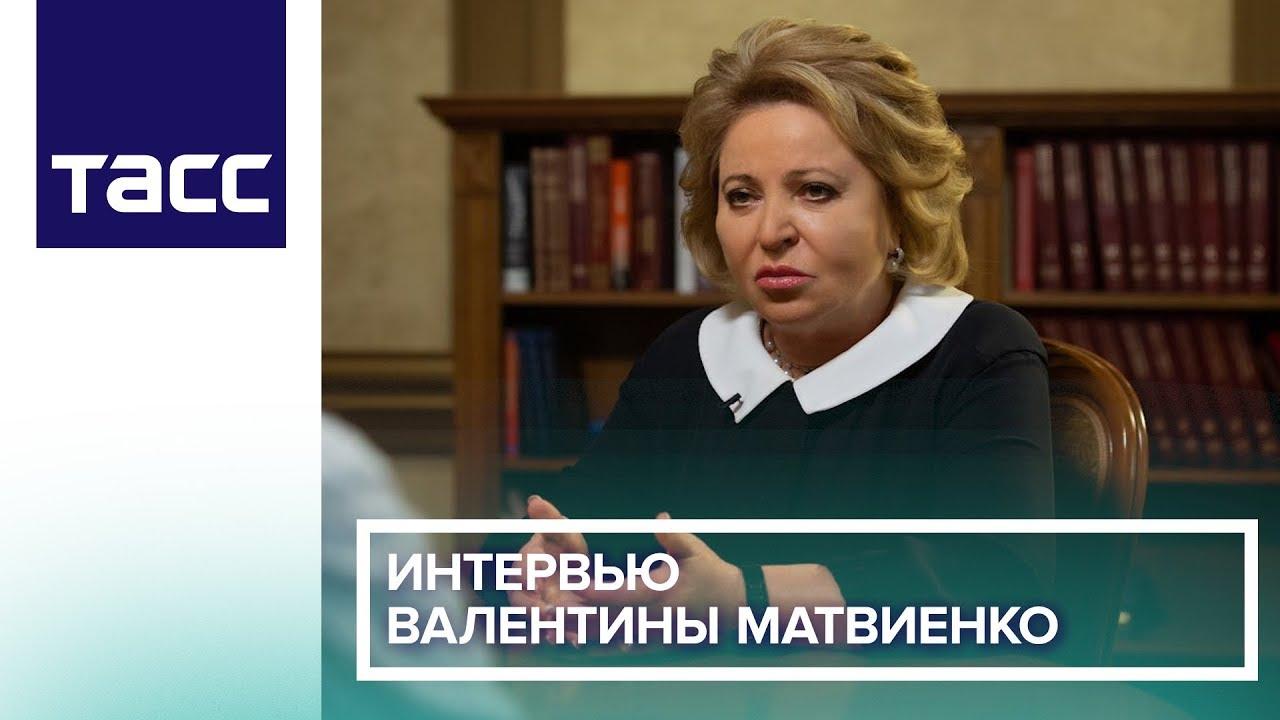«Давайте начнем с чистого листа». Валентина Матвиенко — о будущем отношений Москвы и Киева