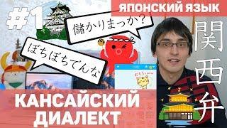 Кансайский диалект. Kansai Ben (関西弁) #1. Уроки японского языка.