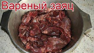 Рецепты из зайца русака - как приготовить зайца русака пошаговый рецепт - Вареный заяц за 90 минут