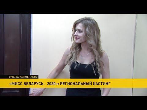 Кастинги конкурса «Мисс Беларусь - 2020» проходят в больших и малых городах страны