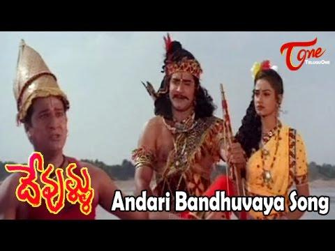 Devullu Movie Songs | Andari Bandhuvaya Video Song | Rajendra Prasad, Prithvi, Raasi