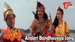 Devullu Movie Songs | Andari Bandhuvaya Video Song | Prithvi,Raasi