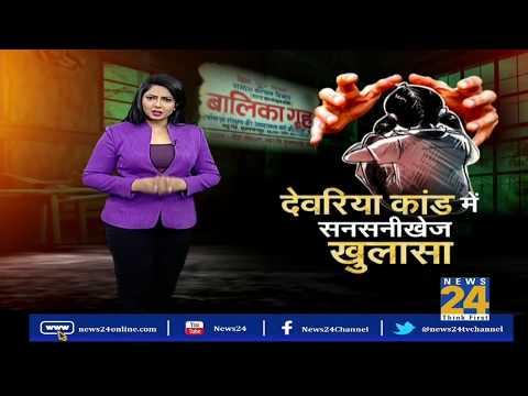 देवरिया बालिका गृह में 8 बड़े खुलासे, मास्टरमाइंड कंचनलता गिरफ्तार | News24