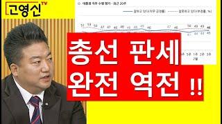 [고영신TV] (1부)민주 화들짝, 비례민주당 우회 창…